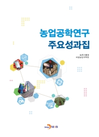 농업공학연구 주요성과집