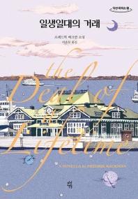일생일대의 거래(큰글자도서)