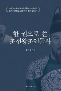 한 권으로 쓴 조선왕조 인물사