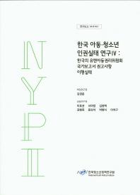 한국 아동 청소년 인권실태 연구. 4: 한국의 유엔아동권리위원회 국가보고서 권고사항 이행실태