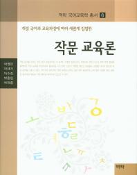 작문 교육론