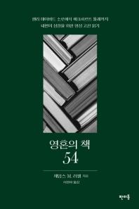영혼의 책 54