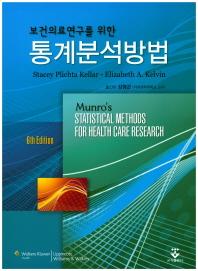 보건의료연구를 위한 통계분석방법