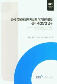 LNG 열병합발전시설의 대기오염물질 관리 개선방안 연구