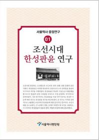 조선시대 한성판윤 연구