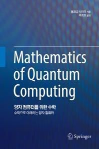 양자 컴퓨터를 위한 수학