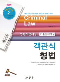 진도별 법원시행시험 기출문제해설 객관식 형법(2019)