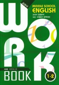 중학 영어 1-2 교과서 워크북(미래 최연희)(2020)