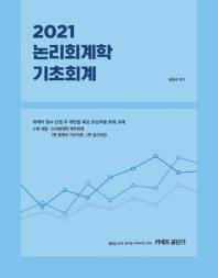 커넥츠 공단기 논리회계학 기초회계(2021)