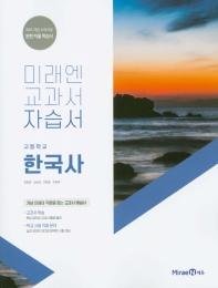 미래엔 교과서 고등 한국사 자습서(2021)
