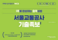 커넥츠 공기업단기 NCS 서울교통공사 기출족보 변형(2020)