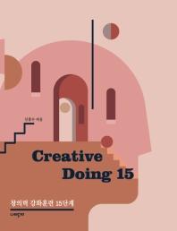 Creative Doing 15