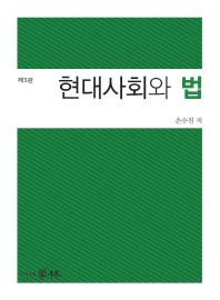 현대사회와 법 (3판)
