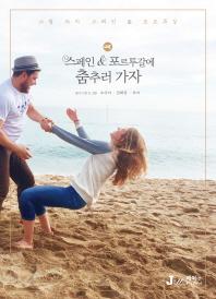 스페인 포르투갈에 춤추러 가자