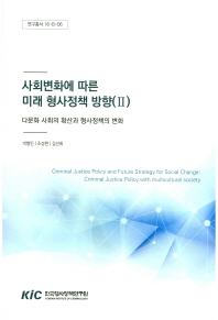 사회변화에 따른 미래 형사정책 방향. 2