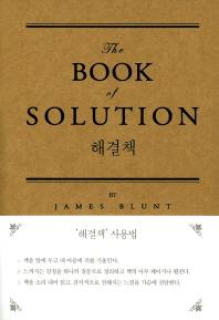 해결책(오리지널)