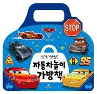디즈니 카 씽씽쌩쌩 자동차놀이 가방책