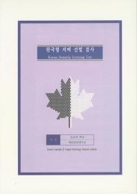 한국형 치매 선별 검사