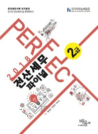 Perfect 전산세무 2급 파이널(2018)