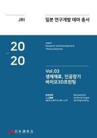 일본 연구개발 테마 총서 Vol. 3: 생체재료, 인공장기, 바이오3D프린팅(2020)