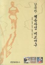 남북한 체육사업 비교연구