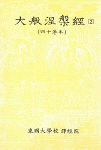 한글대장경 254 열반부5 대반열반경 2 (사십권본) (大般涅槃經 2(四十卷本)