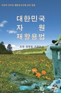 대한민국 자원재활용법(자원의 절약과 재활용촉진에 관한 법률)  : 교양 법령집 시리즈