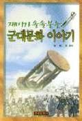 군대문화 이야기(재미가솔솔붙는)