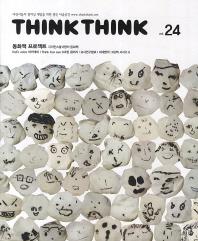 THINK THINK(24호)