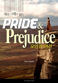 원작 그대로 읽는 오만과 편견(Pride and Prejudice)