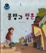 불행과 행운_세가지 탈무드 03