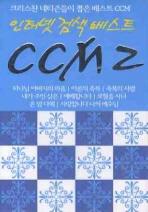 인터넷 검색 베스트 CCM. 2(TAPE)