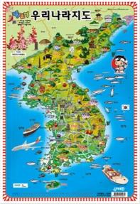 우리나라 지도(벽보)