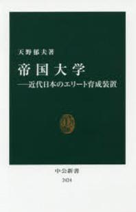 帝國大學 近代日本のエリ-ト育成裝置