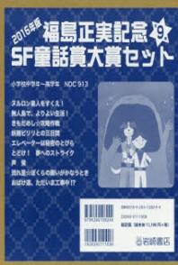 福島正實記念SF童話賞大賞セット 2016年版 9卷セット