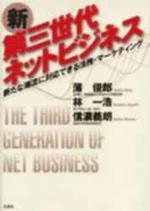 新第三世代ネットビジネス 新たな潮流に對應できる法務.マ―ケティング