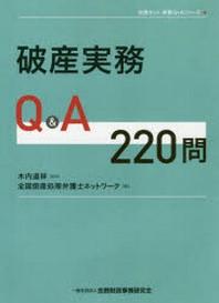 破産實務Q&A220問