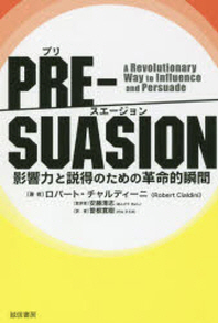 PRE-SUASION 影響力と說得のための革命的瞬間