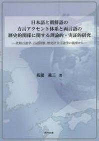 日本語と朝鮮語の方言アクセント體系と兩言語の歷史的關係に關する理論的.實證的硏究 比較言語學,言語接觸,歷史社會言語學の視座から