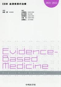 EBM血液疾患の治療 2021-2022