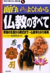 面白いほどよくわかる佛敎のすべて