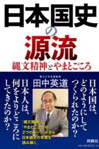 日本國史の源流 繩文精神とやまとごころ