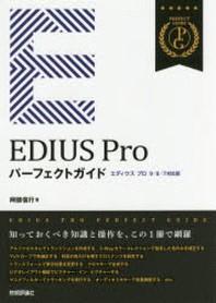 EDIUS PROパ-フェクトガイド