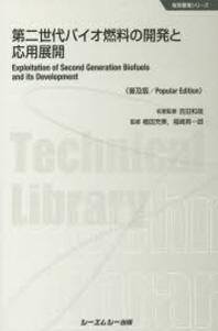 第二世代バイオ燃料の開發と應用展開 普及版