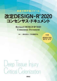 改定DESIGN-R2020コンセンサス.ドキュメント 褥瘡狀態評價スケ-ル