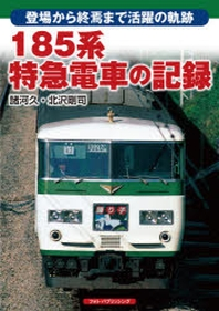 185系特急電車の記錄 登場から終焉まで活躍の軌跡