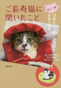 ご長壽猫に聞いたこと 君と一緖 18歲以上の猫103匹と家族の物語