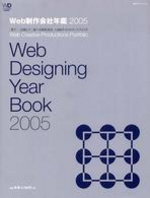 WEB制作會社年鑑 2005