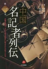 中國名記者列傳 正義を貫き,その文章を歷史に刻みこんだ先人たち 第1卷