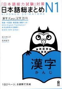 日本語總まとめ N1 漢字